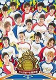 夏どこ 2011 -D-BOYS ドッジボール編- [DVD]