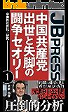 中国共産党 出世と失脚の闘争セオリー   中国株式会社の研究1