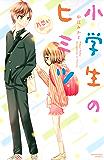 小学生のヒミツ 片思い(8) (なかよしコミックス)