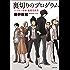 裏切りのプログラム ハッカー探偵 鹿敷堂桂馬 (文春e-book)