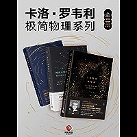 卡洛·罗韦利  极简物理系列(全三册)(入围文津科普类图书奖)