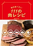 毎日食べたい111の肉レシピ