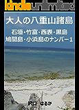大人の八重山諸島 石垣島・竹富島・西表島・黒島・鳩間島・小浜島のナンバー1