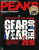 PEAKS(ピークス) 2020年 1月号【特別付録:オリジナル・山ストール】