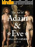 アダムとエヴァの絵画集