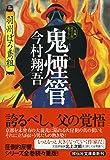 鬼煙管 羽州ぼろ鳶組 (祥伝社文庫)