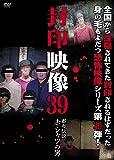 封印映像39 都市伝説 赤シャツの男 [DVD]