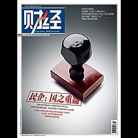《财经》2018年第24期 总第541期 旬刊