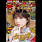 週刊少年サンデー 2019年21・22合併号(2019年4月24日発売) [雑誌]