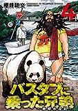 バスタブに乗った兄弟~地球水没記~(4) (アクションコミックス)