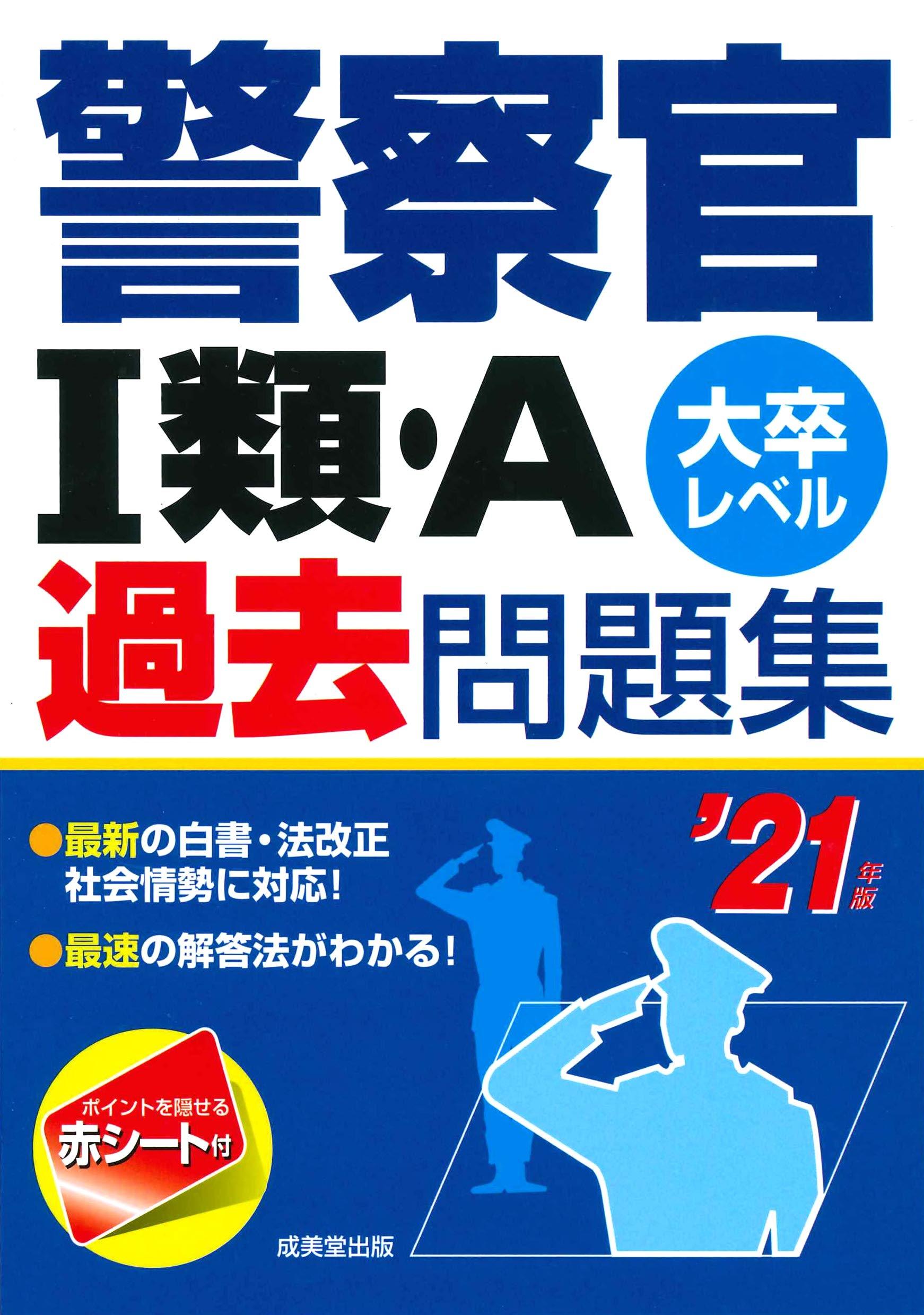 成美堂出版『警察官I類・A過去問題集 '21年版』