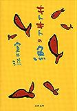 キトキトの魚 (文春文庫)