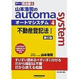 司法書士 山本浩司のautoma system (4) 不動産登記法(1) 第6版 (W(WASEDA)セミナー 司法書士)
