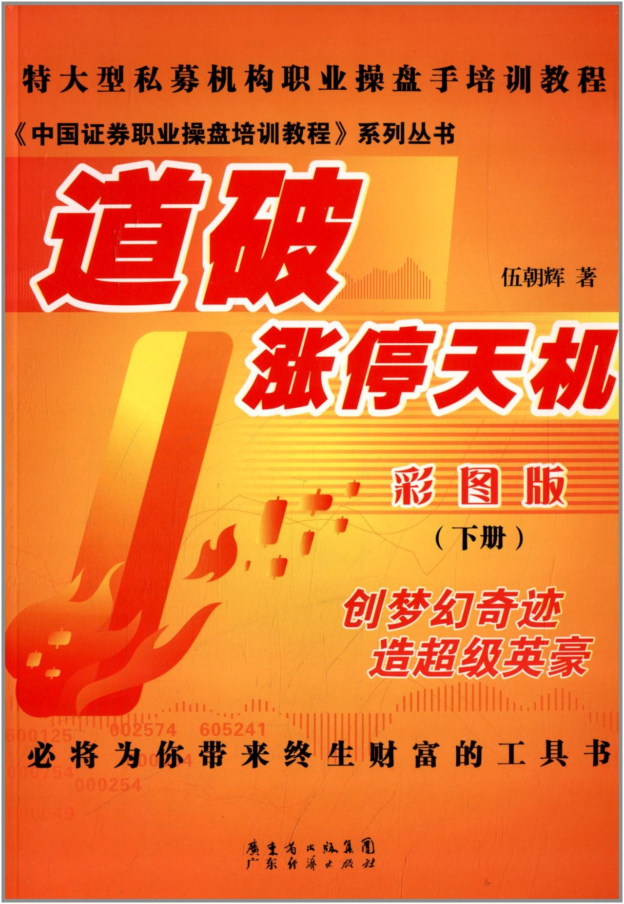 Download China Securities professional training training series of books: Road, the limit of the secret (color version) (the next volume) pdf epub