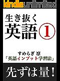 生き抜く英語①: 英語インプット学習法