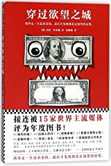 How to Get Filthy Rich in Rising Asia (Chinese Edition) Paperback