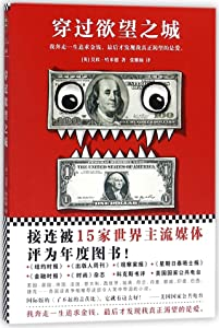 How to Get Filthy Rich in Rising Asia (Chinese Edition)