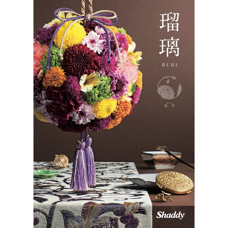 シャディ カタログギフト 瑠璃 (るり) 牡丹 ぼたん 10,000円コース 包装紙:グランロゼ B074J314DJ