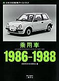 乗用車 1986‐1988 (日本の自動車アーカイヴス)