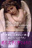 At The Grave Of Our Existence: 私たちの存在の墓で