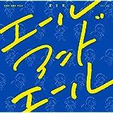 エールアンドエール(初回限定盤)(Blu-ray Disc付)
