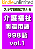 スキマ時間に覚える 介護福祉用語 998語|Vol.1(500語収録)