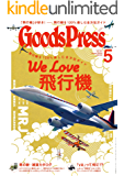 GoodsPress (グッズプレス) 2015年 05月号 [雑誌]