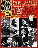 隔週刊CDつきマガジン 「JAZZ VOCAL COLLECTION(ジャズ・ヴォーカル・コレクション)」 2017年5/23号ジャズ・ヴォーカルwithジャズの巨人