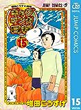 増田こうすけ劇場 ギャグマンガ日和 15 (ジャンプコミックスDIGITAL)