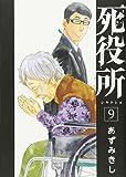 死役所 9巻 (BUNCH COMICS)
