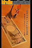 一万円でオシャレになる方法: 〜誰も教えてくれないファッションの基本〜