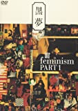 tour feminism PART 1 [DVD]