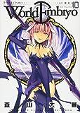 ワールドエンブリオ 10 (ヤングキングコミックス)