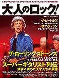 大人のロック! 2014[春]号 Vol.34 ((日経BPムック))