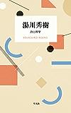湯川秀樹 詩と科学 (STANDARD BOOKS)