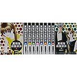 天使な小生意気 ワイド版全10巻 完結セット (少年サンデーコミックススペシャル)