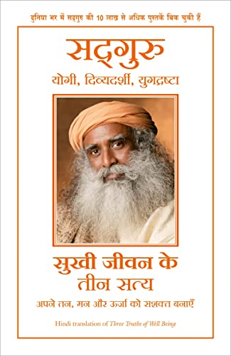Sukhi Jeevan ke 3 Satya - With DVD (Hindi Edition of Three Truths of Well-Being)