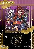 下天の華 with 夢灯り 愛蔵版 プラチナBOX - PS Vita