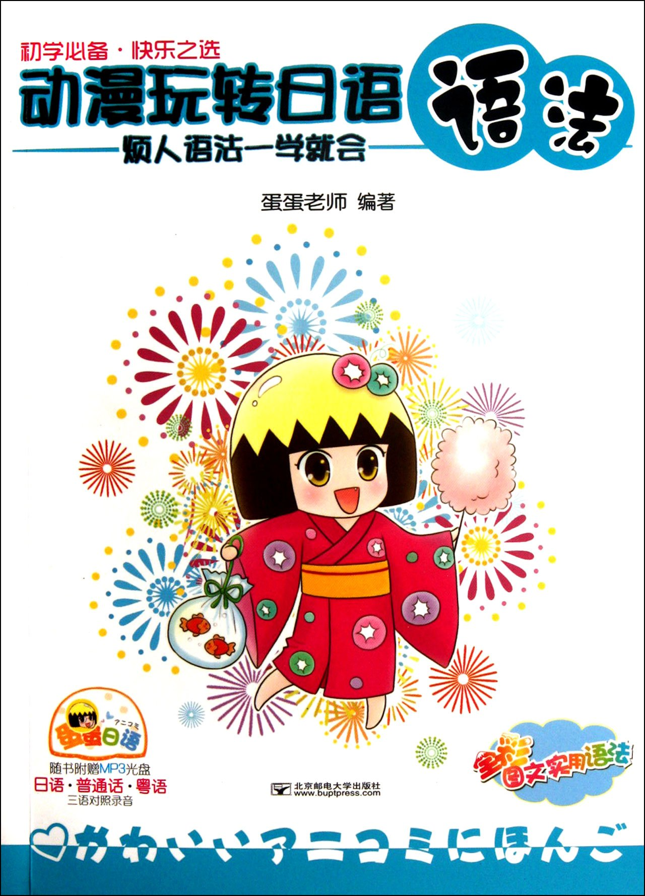 Download Anime Japanese Grammar-Short Term to Annoying Japanese Grammar-Presenting MP3 CD (Chinese Edition) ebook