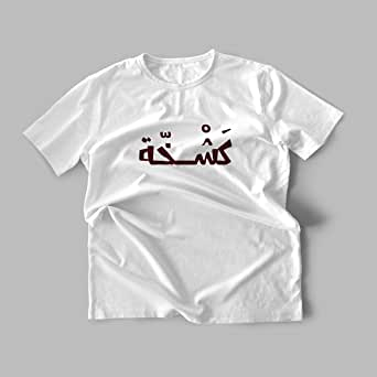 kash5a white t-shirt beautiful for woman and man