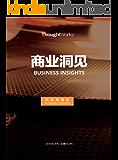 数字化时代的企业创新(ThoughtWorks商业洞见)