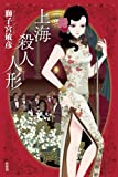 上海殺人人形 (ミステリー・リーグ)