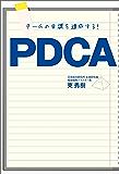 チームの目標を達成する!PDCA