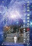 水の女神 瀬織津姫の愛のメッセージ アカシックレコードで読み解く瀬織津姫の真実
