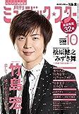 月刊ミュージック☆スター 2018年 10月号[雑誌]