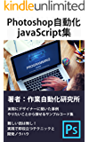 Photoshop自動化javaScript集