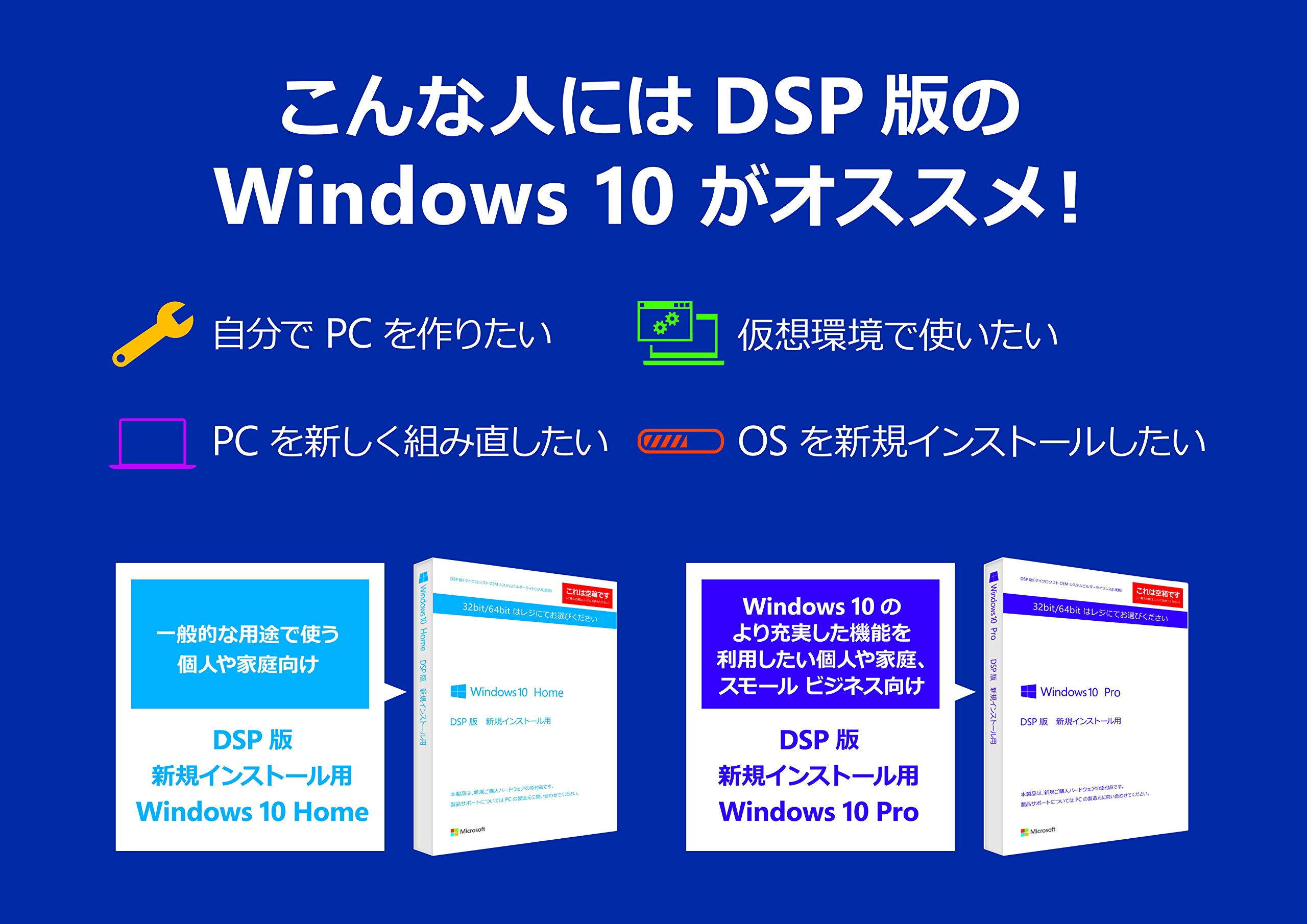 Windows 10 DSP版