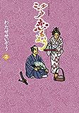 江戸恋もよう(2) (モーニングコミックス)