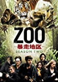 ZOO-暴走地区- シーズン2 DVD-BOX(6枚組)