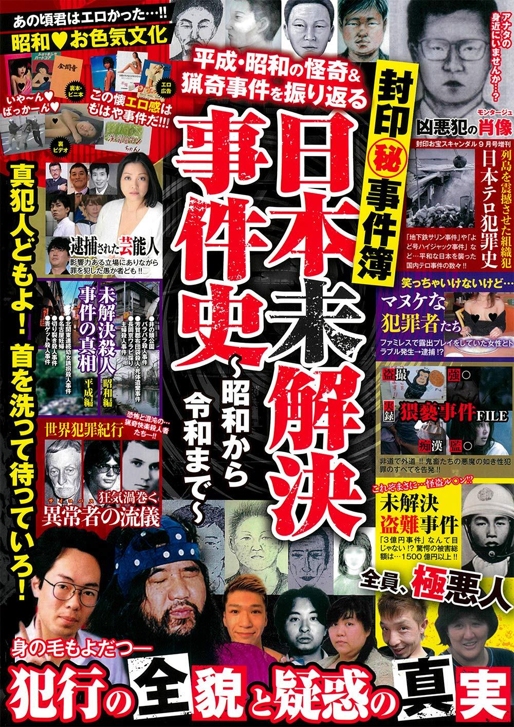 凶悪 事件 簿 日本